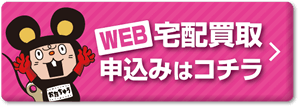WEB出張買取