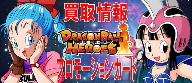 Dragon Ball Heroes Promo GPBC5-06