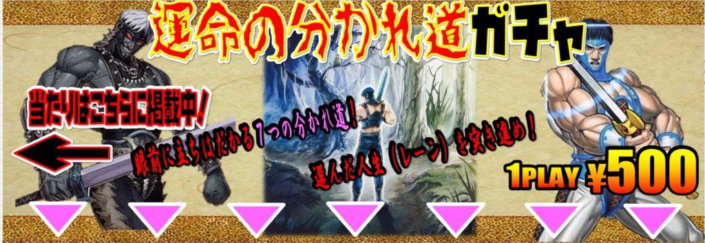 画像に alt 属性が指定されていません。ファイル名: wakaremiti-hyousi-1024x354.jpg