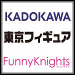 角川 kadokawa ストロンガー Hobbymax(ホビーマックス) アワートレジャー Tokyo Otaku Mode Inc knead リコルヌ HOBBY MAX JAPAN イージーエイト 東京フィギュア 青島文化教材社(AOSHIMA)
